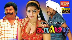 film comedy on youtube new tamilhd movie comedy mayilswamy nellaisanthippu sharpvideo