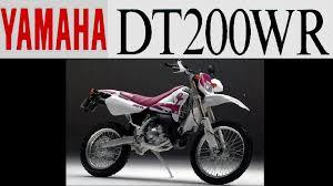 バイクカタログ yamaha dt200wr 3xp 1991年式 youtube