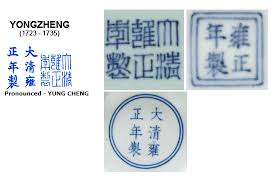 Chinese Antique Vases Markings Qing Dynasty Marks U2013 Chinese Antiques Authentication Appraisals