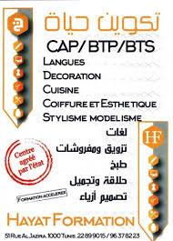 centre de formation cuisine tunisie annonces en tunisie formation pour les langues decoration