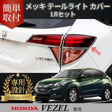 custom car tail lights deal flow rakuten global market ホンダヴェゼル vezel ru parts