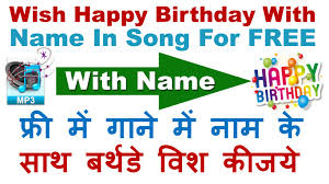 Happy Birthday Wishes In Songs How To Wish Happy Birthday With Their Name In Song For Free