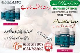 hammer of thor side effects 0300 8728579 in bhimber postfree pk