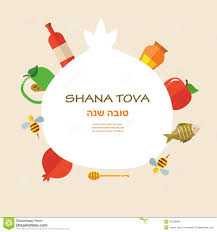 shana tova rosh hashanah new year vector greeting card