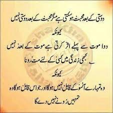 wedding quotes in urdu 51 best urdu poetry quotes images on poetry quotes