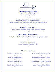 thanksgiving specials 2017 loi estiatorio
