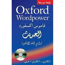Oxford Press Desk Copy Oxford Wordpower Dictionary For Arabic Speaking Learners Of
