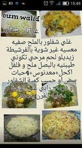 recette de cuisine alg駻ienne gratins gratin de choufleur la fin de la faim gratin pixel