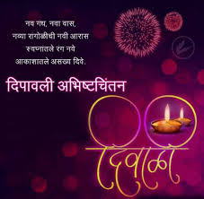 happy diwali wishes sms messages greetings in marathi happy