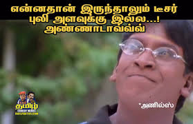 Funny Memes Download - tamil comedy memes vadivelu memes images vadivelu comedy memes