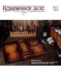 caracoda leathercraft magazine issue 3 leather bag pdf by caracoda