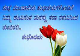 wedding quotes kannada quotes kannada beautiful kannada quotes pictures images