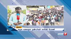 Seeking In Trichy Social Media Friends Stages Rally At Trichy Seeking Ban Lift