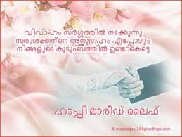 wedding quotes in malayalam malayalam archives 365greetings