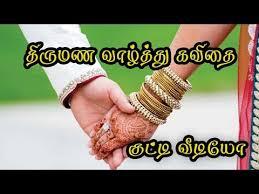 wedding wishes kavithai in wedding wishes anniversary wishes kutty kavithai kutty