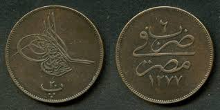 Ottoman Silver Coins by Bronze Coin 1865 Ad 1277 Ah Year 6 Cairo Egypt 20 Para Ottoman