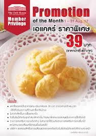 cuisine pro 27 โปรโมช นพ เศษสำหร บสมาช ก ประจำเด อนส งหาคม