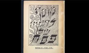 modern haggadah see the only woodcut haggadah made by and for holocaust survivors