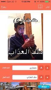 Arab Meme - arab meme on the app store