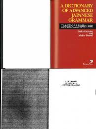 A Dictionary of Advanced Japanese Grammar Nakama Authors