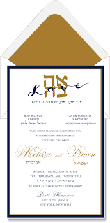bat mitzvah invitations with hebrew ahava hebrew wedding invitation hebrew