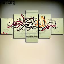Islamic Home Decor by Islamic Canvas Art Promotion Shop For Promotional Islamic Canvas