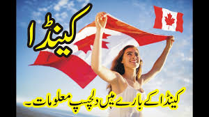 Canadian Flag History Facts Canada Is An Amazing Country History Of Canada In Urdu Hindi And