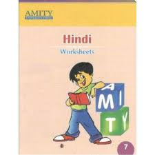 amity hindi worksheets for class 7