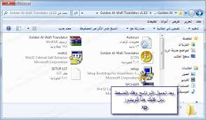 Win32 Cabinet Self Extractor برنامج الترجمة الرائع