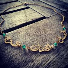 Arabic Necklace Name 41 Best Arabic Jewelry Images On Pinterest Arabic Jewelry
