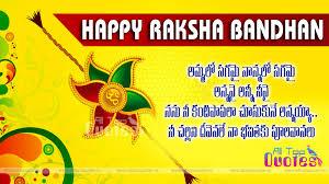 nice raksha bandhan rakhi telugu greetings for sisters all top