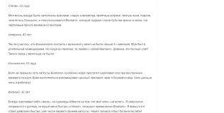 biomanix отзывы покупателей romansmirom ru