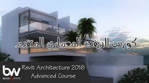 revit tutorial beginner category revit 2016 tutorial beginner auclip net hot movie