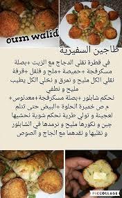foodies recette cuisine recettes salées de oum walid bouffe foodies