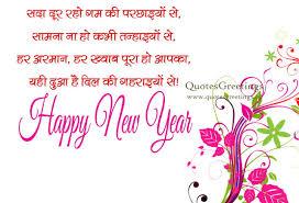 happy new year wishing whatsapp status 2017 happy new year status