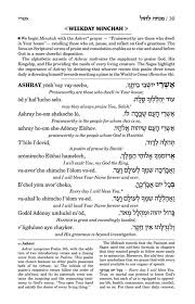 transliterated siddur artscroll ashkenaz transliterated linear siddur sabbath