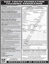 army application form 2017 fill online printable fillable