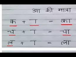 learn hindi lesson 8 आ aa ki matra youtube