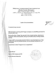 administrative assistant reference letter reference letter for
