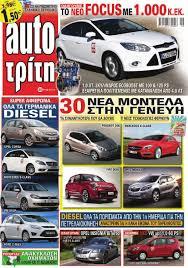 atr 09 2012 by autotriti issuu