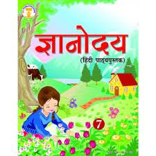 future kids hindi gyanodaya for class 7