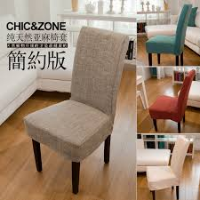 linen dining chair covers customize quality one dining chair cover brief grey chair