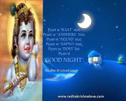 radha krishna love wishes radha krishna love