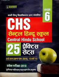 central hindu entrance exam 2017 study guide for class vi