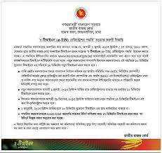 etin registration in bangladesh for tax payee from nbr