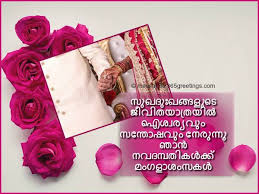 wedding wishes in malayalam malayalam wedding wishes 365greetings