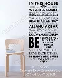 house rules islamic vinyl sticker wall art quran quote allah house rules islamic vinyl sticker wall art by