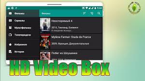 videobox apk лучший онлайн кинотеатр с возможностью скачать hd videobox