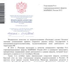 minex russian 2013 endorsement letter issued by the federal agency