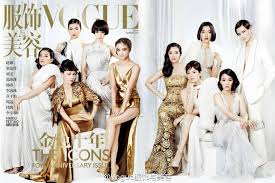 Vanity Fair China Imperfect Ten Stylexstyle